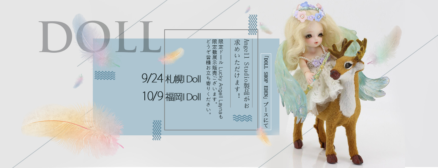 DOLL SHOP EDEN